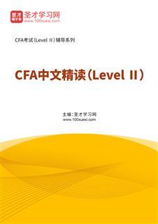 2016年CFA中文精读(Level Ⅱ)