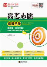 高考志愿填报手册陕西卷(2015年版)