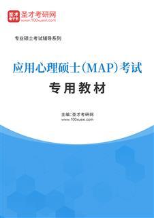 应用心理硕士(MAP)考试专用教材