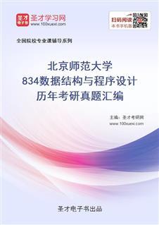 北京师范大学《834数据结构与程序设计》历年考研真题汇编