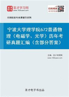 宁波大学理学院《672普通物理(电磁学、光学)》历年考研真题汇编(含部分答案)