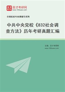 中共中央党校《832社会调查方法》历年考研真题汇编