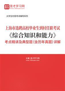 2018年上海市选聘高校毕业生到村任职考试《综合知识和能力》考点精讲及典型题(含历年真题)详解