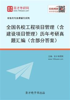 全国名校工程项目管理(含建设项目管理)历年考研真题汇编(含部分答案)
