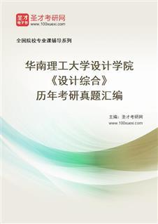 华南理工大学设计学院《设计综合》历年考研真题汇编