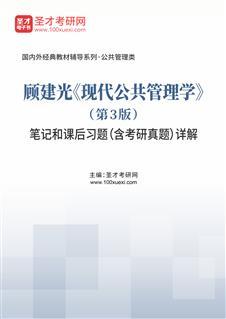 顾建光《现代公共管理学》(第3版)笔记和课后习题(含考研真题)详解