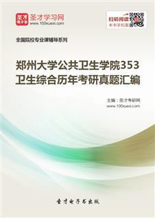 郑州大学公共卫生学院《353卫生综合》历年考研真题汇编