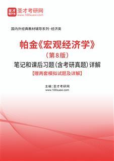 帕金《宏观经济学》(第8版)笔记和课后习题(含考研真题)详解【赠两套模拟试题及详解】