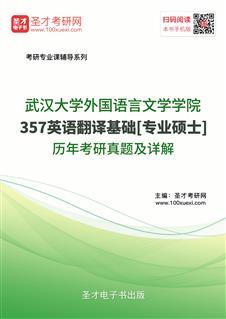 武汉大学外国语言文学学院《357英语翻译基础》[专业硕士]历年考研真题及详解