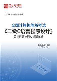 全国计算机等级考试《二级C语言程序设计》历年真题与模拟试题详解
