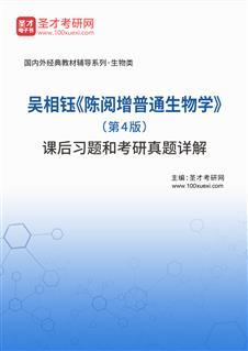 吴相钰《陈阅增普通生物学》(第4版)课后习题和考研真题详解