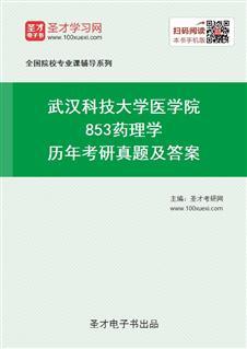 武汉科技大学医学院《853药理学》历年考研真题及答案