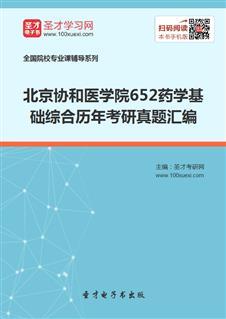 北京协和医学院《652药学基础综合》历年考研真题汇编