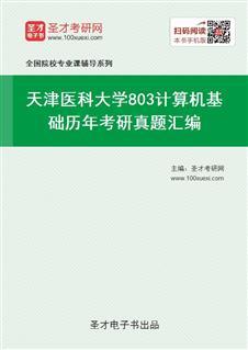 天津医科大学《803计算机基础》历年考研真题汇编