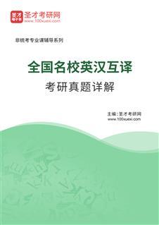 英语专业英汉互译考研真题详解