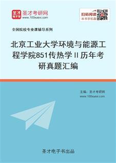 北京工业大学环境与能源工程学院《851传热学Ⅱ》历年考研真题汇编