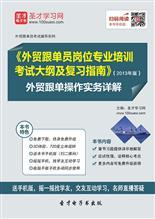 《外贸跟单员岗位专业培训考试大纲及复习指南》(2013年版)外贸跟单操作实务详解