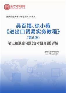 吴百福、徐小薇《进出口贸易实务教程》(第6版)笔记和课后习题(含考研真题)详解