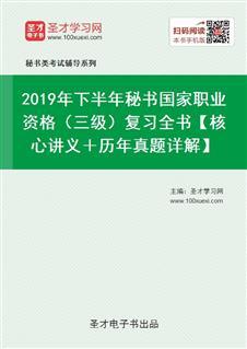 2020年下半年秘书国家职业资格(三级)复习全书【核心讲义+历年真题详解】