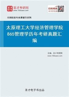 太原理工大学经济管理学院《865管理学》历年考研真题汇编