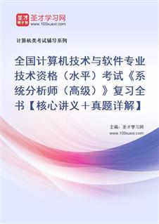 2020年5月全国计算机技术与软件专业技术资格(水平)考试《系统分析师(高级)》复习全书【核心讲义+真题详解】