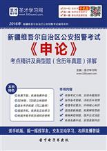 2018年新疆维吾尔自治区公安招警考试《申论》考点精讲及典型题(含历年真题)详解