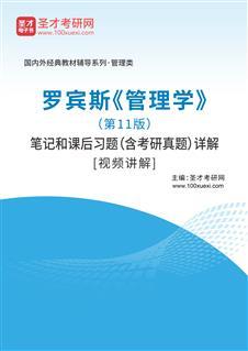 罗宾斯《管理学》(第11版)笔记和课后习题(含考研真题)详解[视频讲解]