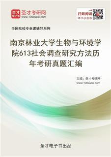 南京林业大学生物与环境学院《613社会调查研究方法》历年考研真题汇编