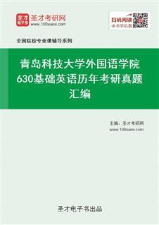 青岛科技大学外国语学院《630基础英语》历年考研真题汇编