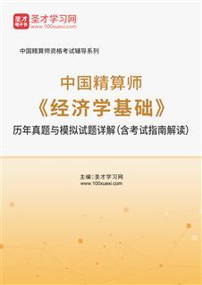 2019年秋季中国精算师《经济学基础》历年真题与模拟试题详解(含考试指南解读)