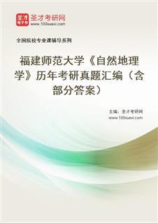 福建师范大学《自然地理学》历年考研真题汇编(含部分答案)