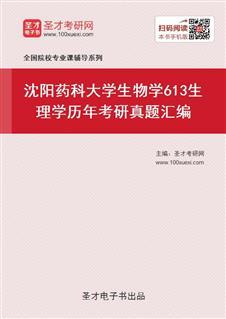 沈阳药科大学生物学《613生理学》历年考研真题汇编