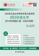 哈尔滨工业大学市政环境工程学院883环境化学历年考研真题汇编(含部分答案)