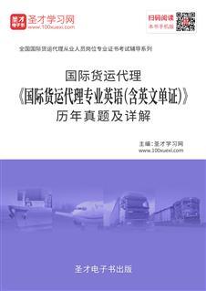 2018年国际货运代理《国际货运代理专业英语(含英文单证)》历年威廉希尔|体育投注及详解