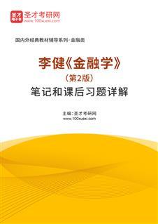 李健《金融学》(第2版)笔记和课后习题详解