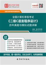 2019年9月全国计算机等级考试《二级C语言程序设计》历年真题与模拟试题详解