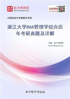浙江大学866管理学综合历年考研威廉希尔 体育投注及详解
