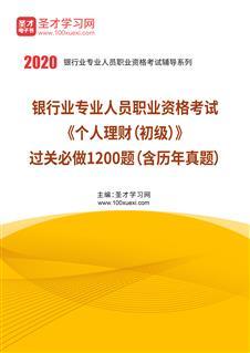 2020年上半年银行业专业人员职业资格考试《个人理财(初级)》过关必做1200题(含历年真题)