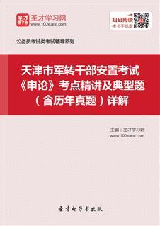 2018年天津市军转干部安置考试《申论》考点精讲及典型题(含历年真题)详解