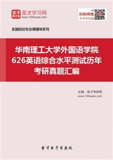 华南理工大学外国语学院626英语综合水平测试历年考研真题汇编