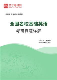 英语专业基础英语历年考研真题及详解(第8版)