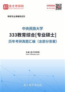 中央民族大学《333教育综合》[专业硕士]历年考研真题汇编(含部分答案)