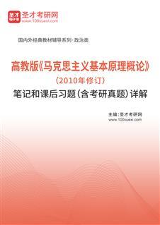 高教版《马克思主义基本原理概论》(2010年修订)笔记和课后习题(含考研真题)详解