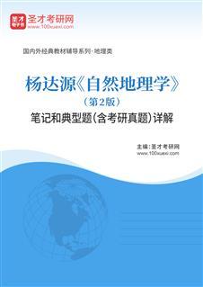 杨达源《自然地理学》(第2版)笔记和典型题(含考研威廉希尔|体育投注)详解