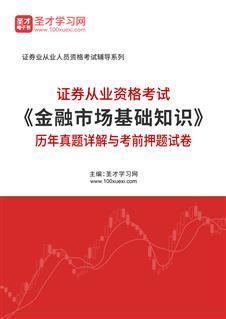 證券從業資格考試《金融市場基礎知識》歷年真題詳解與考前押題試卷