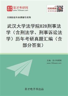 武汉大学法学院828刑事法学(含刑法学、刑事诉讼法学)历年考研真题汇编(含部分答案)