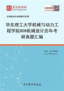 华东理工大学机械与动力工程学院808机械设计历年考研真题汇编