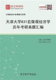 天津大学《831宏微观经济学》历年考研真题汇编
