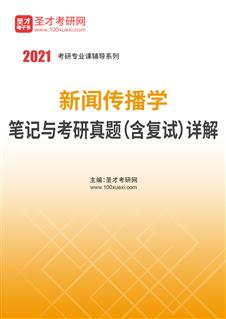 2021年新闻传播学笔记与考研真题(含复试)详解