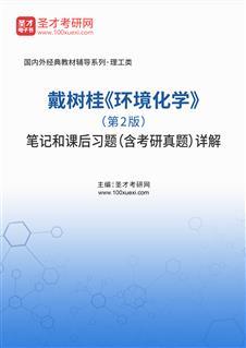 戴树桂《环境化学》(第2版)笔记和课后习题(含考研威廉希尔|体育投注)详解